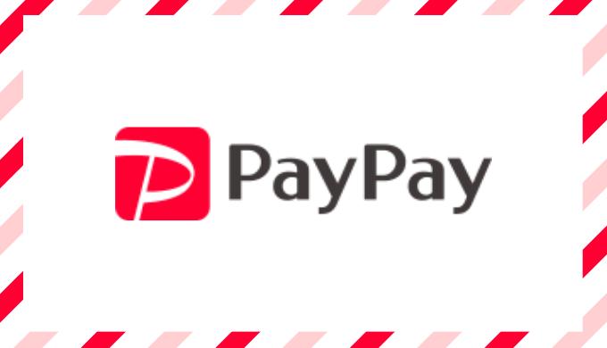 【スマホ決済】PayPay(ペイペイ)とは?使い方、使える店(加盟店)、支払方法、注意点まとめ