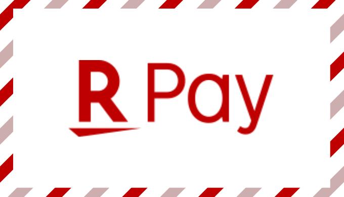 【スマホ決済】楽天ペイ(R Pay)とは?使い方、支払方法、使える店、注意点を紹介