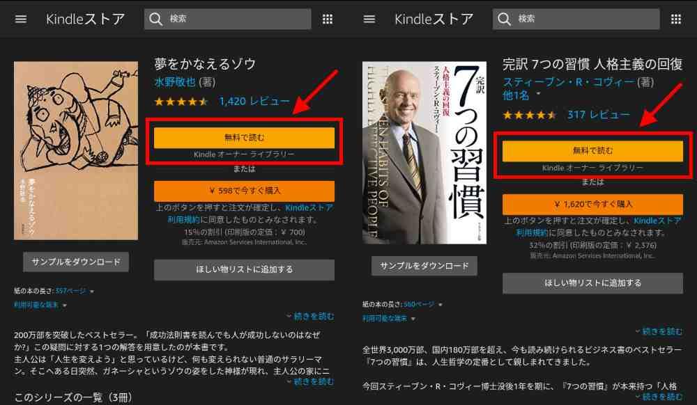 『Kindleオーナーライブラリ』対象のKindle本が毎月1冊無料