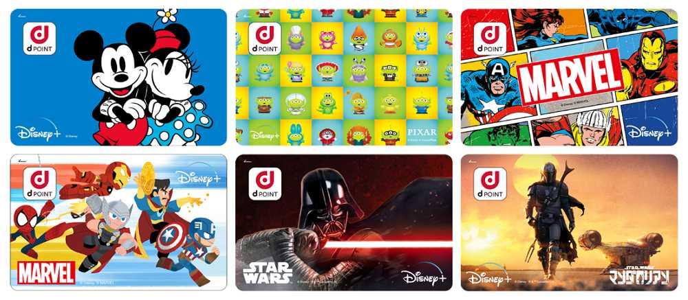 『Disney+』限定デザインdポイントカードとは?