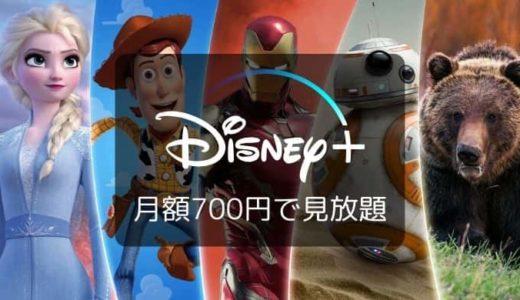 【31日間無料】Disney+(ディズニープラス)/ディズニー好き必見のラインナップ