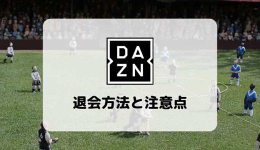 DAZN(ダゾーン)の退会(解約)方法と注意点を画像付きで解説