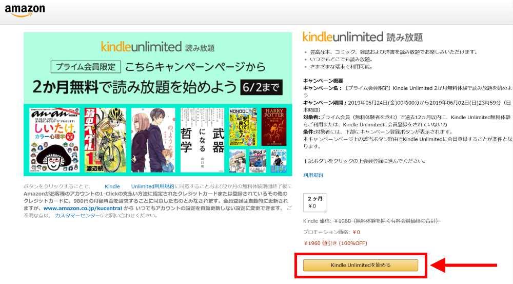「Kindle Unlimitedを始める」または「サインイン」をクリック