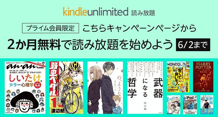 【6月2日まで】Kindle Unlimitedに会員登録で2ヶ月無料キャンペーン(プライム会員限定)