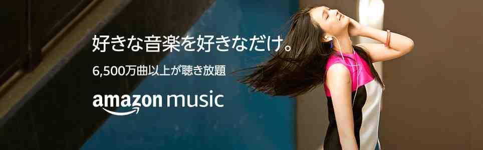 『Music Unlimited』MP3ダウンロードで90日間無料キャンペーン