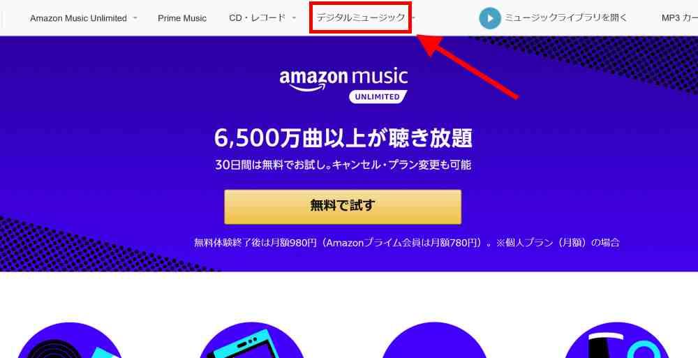 「Amazon Music Unlimited」の登録ページへアクセス