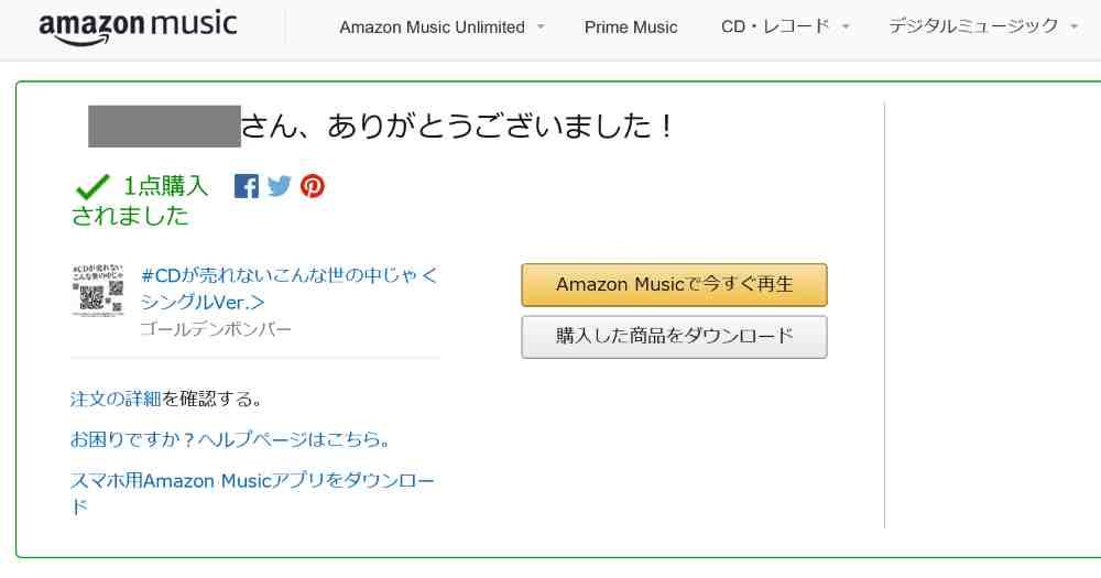 デジタルミュージックストアより、MP3をダウンロード購入
