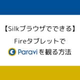 【Silkブラウザでできる】Amazon FireタブレットでParaviの動画を観る方法