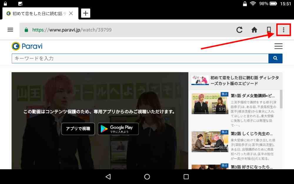 Paraviにログインして観たい動画のページへ行く