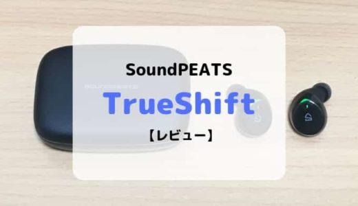 【レビュー】SoundPEATS『TrueShift Q45』モバイルバッテリーにもなるワイヤレス充電搭載の完全ワイヤレスイヤホン