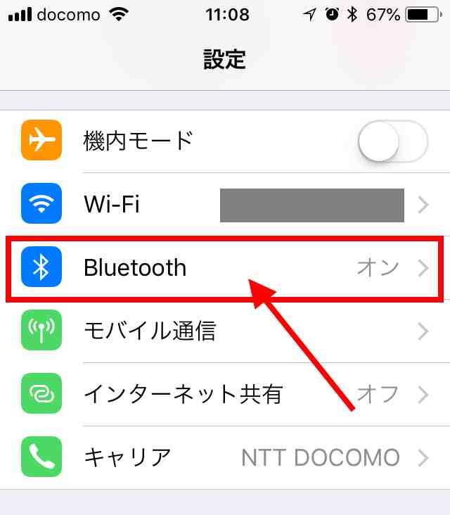 設定から「Bluetooth」選択
