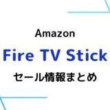 Amazon Fire TV Stick(4K)のセールはいつ?2019最新&過去のセール価格まとめ