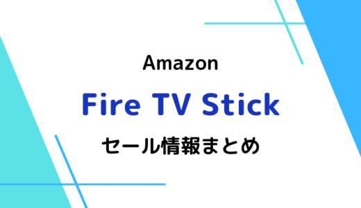 Amazon Fire TV Stick、4K、Cubeのセールはいつ?2020最新&過去のセール価格まとめ