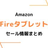 Amazon Fireタブレットのセールはいつ?2019最新&過去のセールまとめ(7,HD8,HD10)