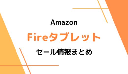 【2020】Amazon Fireタブレットのセールはいつ?最新&過去のセールまとめ(7,HD8(Plus),HD10)