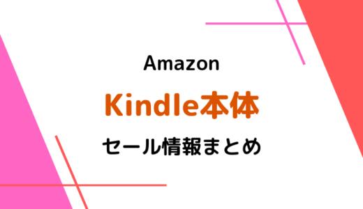 Amazon Kindle本体のセールはいつ?2020最新&過去のセールまとめ(Paperwhite,oasis)