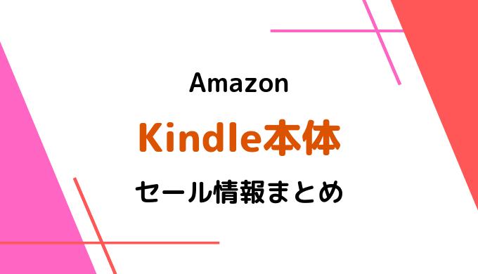 Amazon Kindle本体のセールはいつ?2019最新&過去のセールまとめ(Paperwhite,oasis))