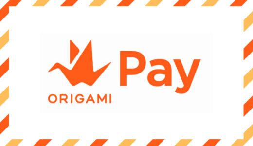 【その場で割引】Origami Payとは?使い方、支払方法、使える店、注意点まとめ