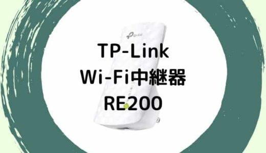【レビュー/レポ】TP-Link ルーター(wifi中継器) RE200/設定、使い方もアプリで簡単にできる