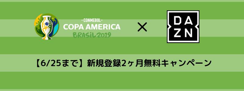 【6/25まで】DAZNに今登録で2ヶ月無料キャンペーン開催中!