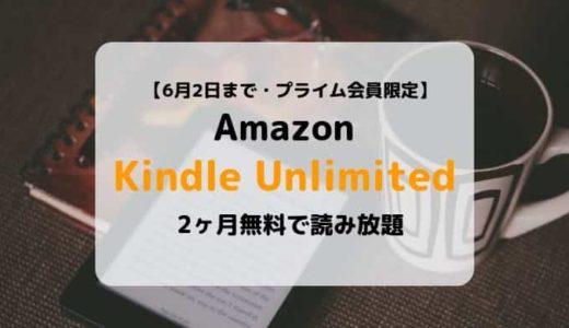 【6月2日まで】Kindle Unlimitedに今登録で2ヶ月無料キャンペーン開催中【プライム会員限定】