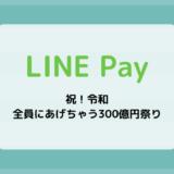 【LINE Pay】友だちに無料で1,000円送れる『総額300億円祭り』キャンペーン開催(5月20~29日まで)本人確認の方法も解説