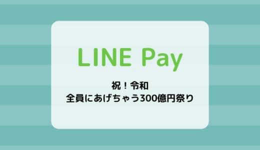 【終了】LINE Pay 300億円祭キャンペーンのやり方(送り方、受取方、本人確認方法)