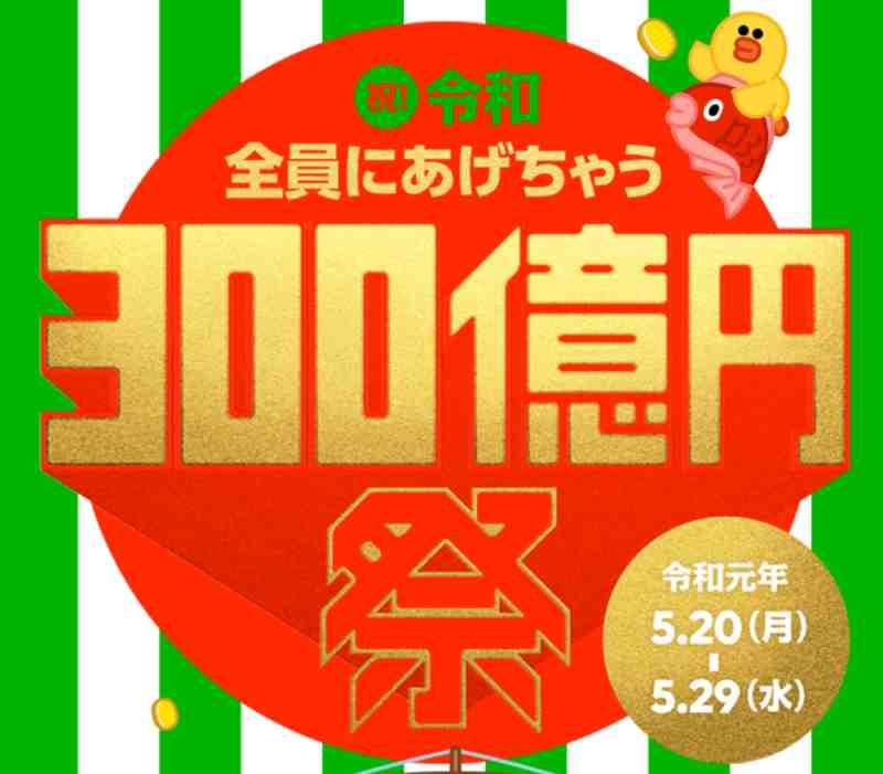 祝!令和 全員にあげちゃう300億円祭り 詳細