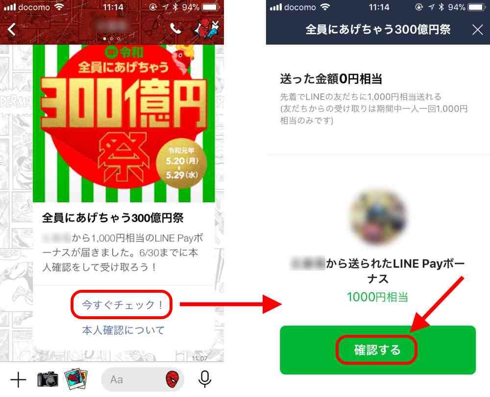 友だちから1,000円相当のLINE Payボーナスが送られてくる