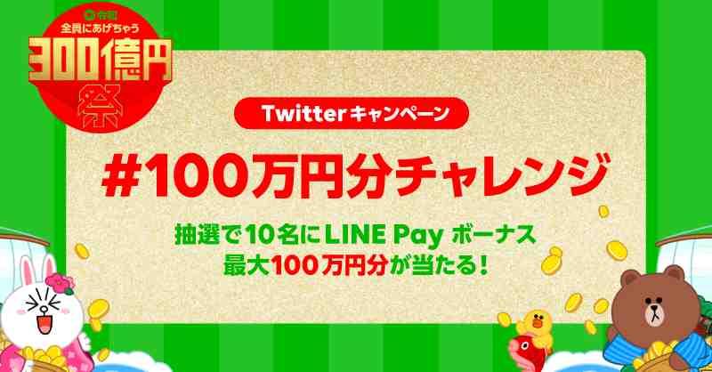 【同時開催】Twitter企画 #100万円分チャレンジ
