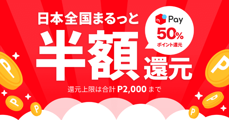 【6/30まで】日本全国まるっと半額還元!キャンペーン