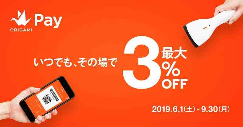 【9/30まで】Origamiアプリでの支払いが最大3%OFF