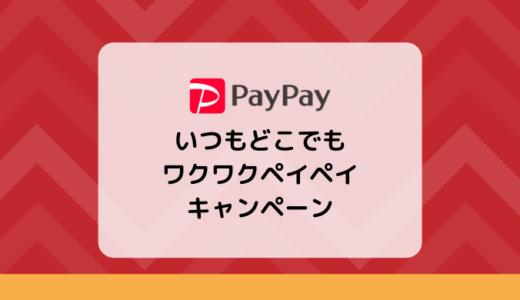 【ワクワクペイペイ】7月、8月は飲食店・スーパーが最大20%還元(8月はコンビニ、横浜中華街も)【PayPayキャンペーン】