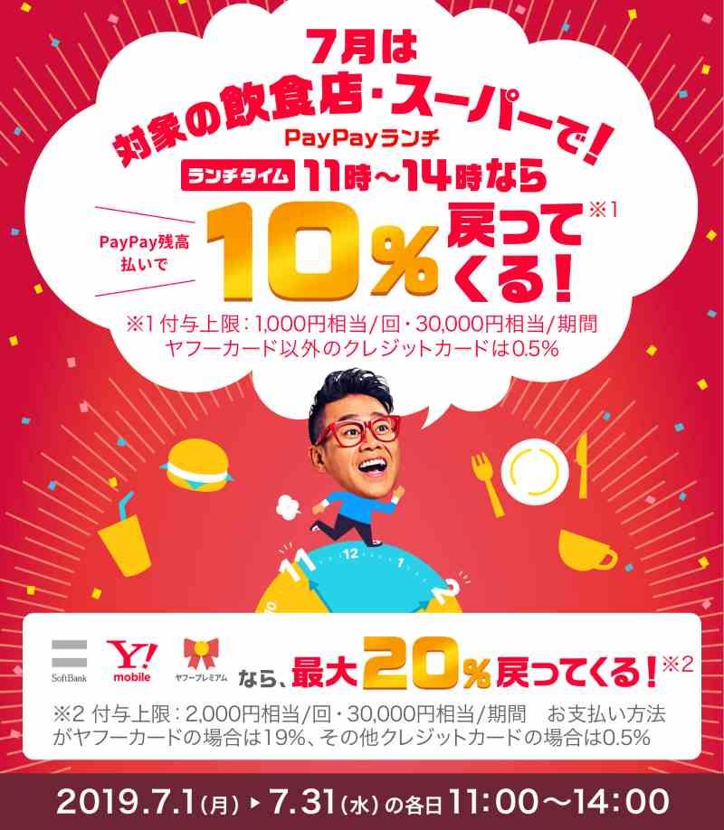 【7月】飲食店・スーパーでの決済が最大20%還元!