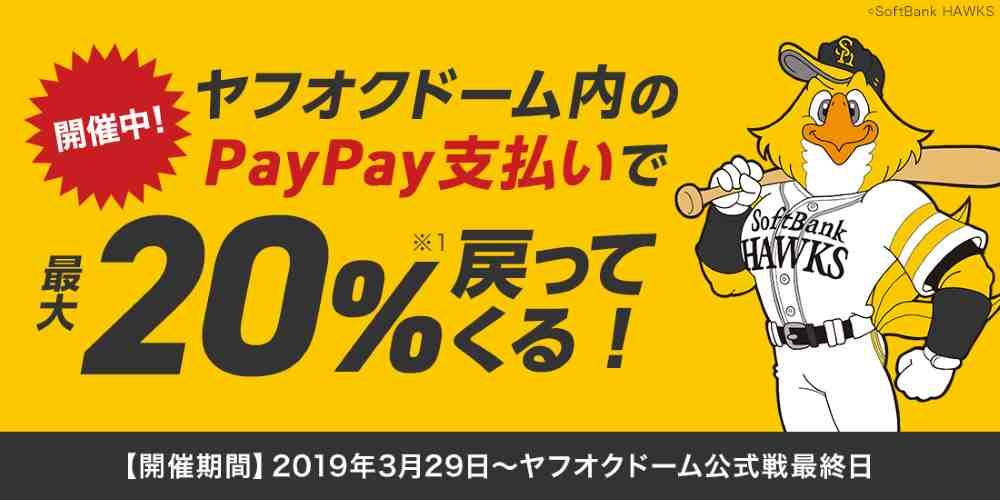【その他】ヤフオクドーム内のPayPay支払いで最大20%戻ってくる!