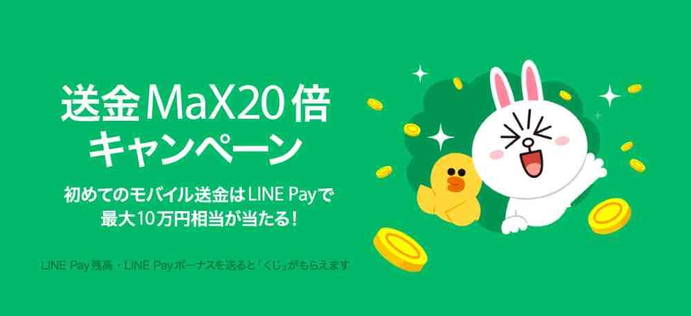 【6/10~6/22】送金Max20倍キャンペーンが開催
