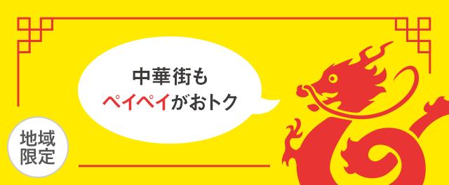 横浜中華街お得な夏祭りで最大20%還元