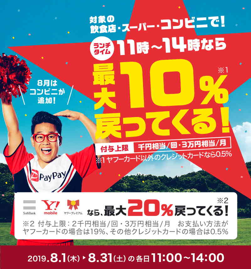 【8月】飲食店・スーパー・コンビニでの決済が最大20%還元!