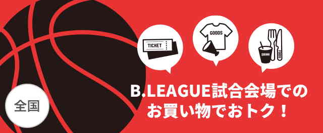 【2019-20シーズン中】B.LEAGUEの試合会場での決済が最大20%還元
