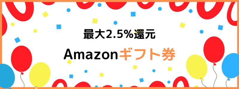 Amazonギフト券最大2.5%還元
