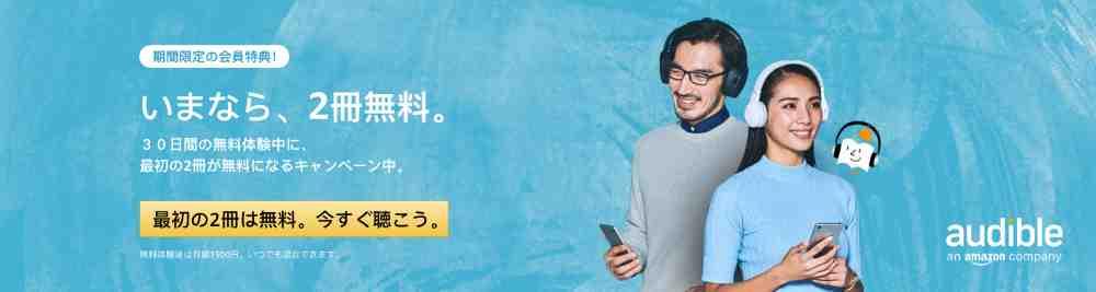 【6/24まで】Audible 新規登録で最初の2冊が無料キャンペーン
