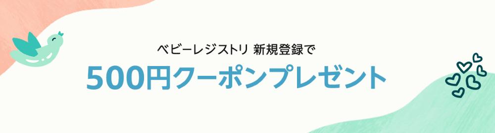 【7/31まで】ベビーレジストリに新規登録で500円クーポンプレゼント