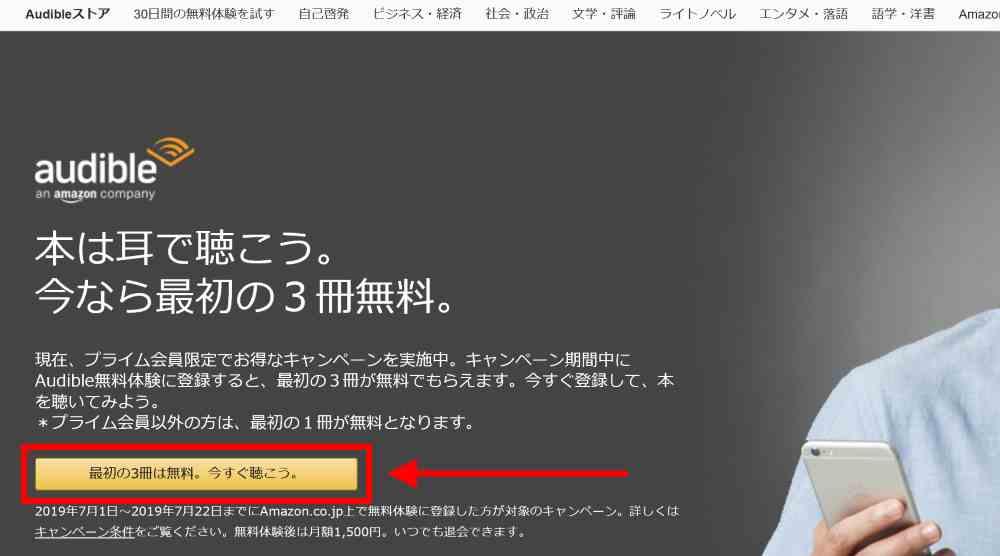 Audible登録ページで、申し込みボタンをクリック