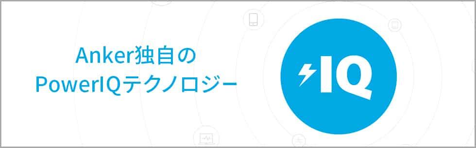 独自技術「PowerIQ」により充電時間を短縮
