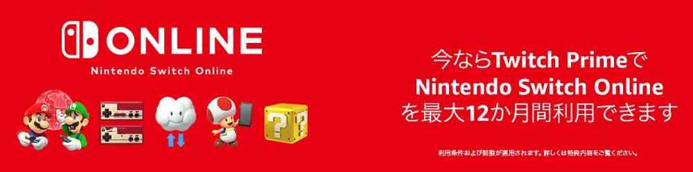 【9/24まで】最大12か月間Nintendo Switch Onlineが無料に(プライム会員限定)