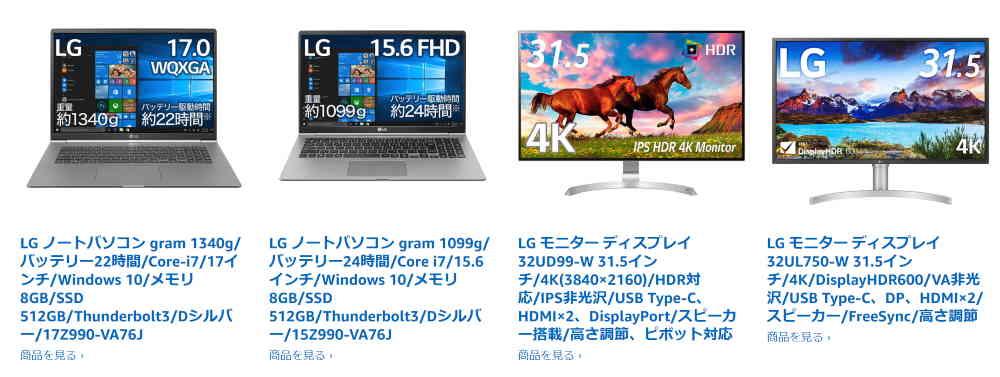 【8/31まで】ギフト券購入でLGモニター・PCが15,000円OFF