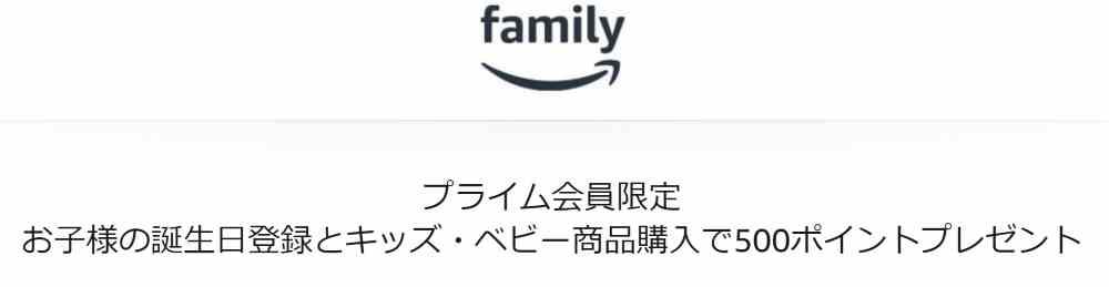 【7/31まで】Amazonファミリーに登録&商品購入で500ポイント