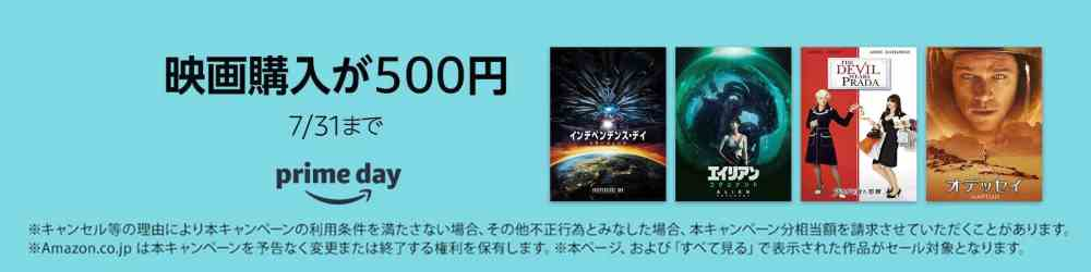 【7/31まで】プライムビデオの映画購入が500円