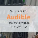 【7月22日まで】Audible(オーディブル)に今登録で最初の3冊が無料キャンペーン(プライム会員限定)