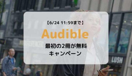 【6月24日まで】Audible(オーディブル) 新規登録で最初の2冊が無料キャンペーン